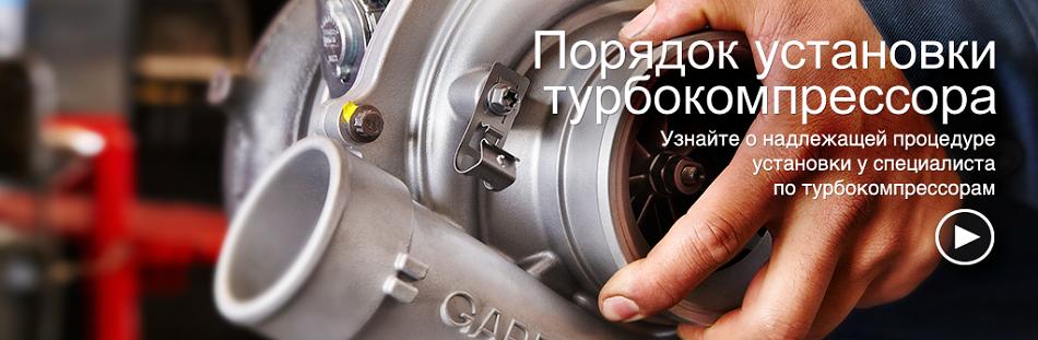 instrukzhiya ustanovki turbiny